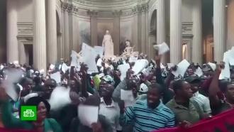 Сотни мигрантов устроили бунт в парижском Пантеоне