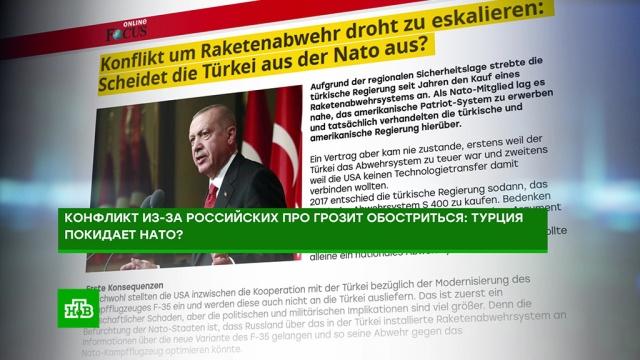 Западная пресса пророчит выход Турции из НАТО из-за С-400.Германия, ПВО, Путин, Турция, вооружение.НТВ.Ru: новости, видео, программы телеканала НТВ