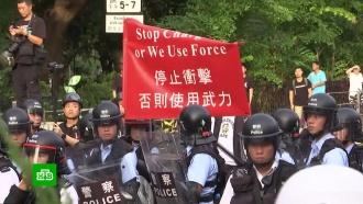 Очередная акция протеста в Гонконге завершилась беспорядками