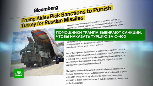 США подготовили три пакета санкций против Турции за покупку С-400.ПВО, США, Турция, санкции.НТВ.Ru: новости, видео, программы телеканала НТВ