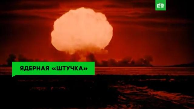 Ядерная «Штучка»: первое супероружие ужаснуло своих создателей.НТВ.Ru: новости, видео, программы телеканала НТВ