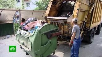 Россиянам предложат <nobr>по-новому</nobr> платить за вывоз мусора
