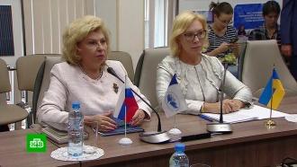 Москалькова иДенисова обменялись списками заключенных