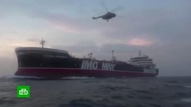 Британия готовит санкции против Ирана вответ на захват танкера.Великобритания, Иран, корабли и суда.НТВ.Ru: новости, видео, программы телеканала НТВ