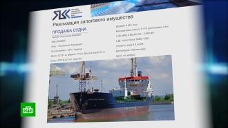 Банк «Жилкредит» мог рухнуть из-за танкера «Александр Невский»