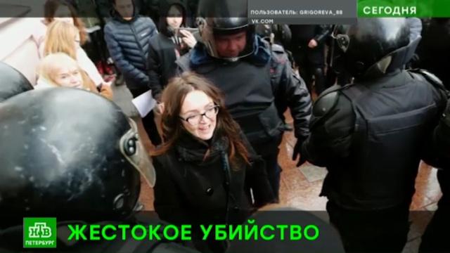 В Петербурге убили ЛГБТ-активистку.гомосексуализм/ЛГБТ, митинги и протесты, нападения, убийства и покушения.НТВ.Ru: новости, видео, программы телеканала НТВ