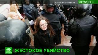 ВПетербурге убили <nobr>ЛГБТ-активистку</nobr>