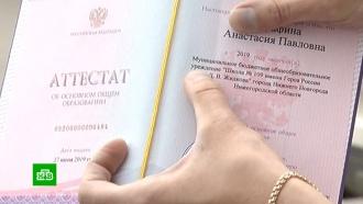 ВНижнем Новгороде выпускникам выдали аттестаты сошибками