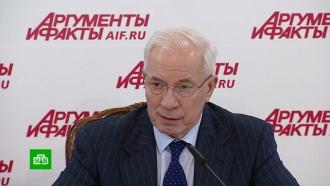 <nobr>Экс-премьер</nobr> Украины Азаров не видит вкоманде Зеленского политическую силу