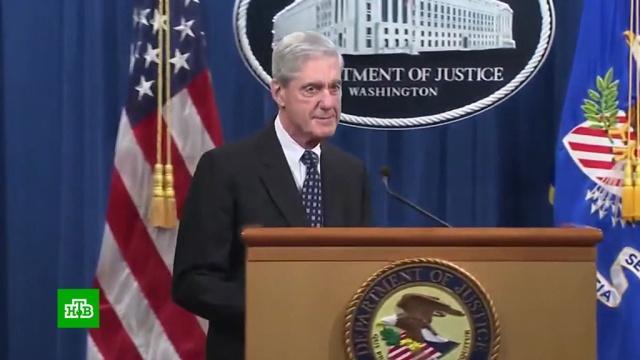 Мюллер признал, что не нашел достаточных свидетельств сговора Трампа сРФ.США, Трамп Дональд, выборы, расследование.НТВ.Ru: новости, видео, программы телеканала НТВ