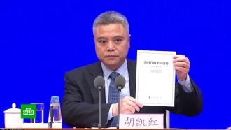 Китай опубликовал «Белую книгу» по национальной обороне