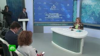 Матвиенко подвела итоги весенней сессии Совета Федерации