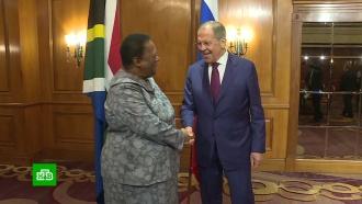 Лавров обсудил сглавой МИД ЮАР укрепление сотрудничества