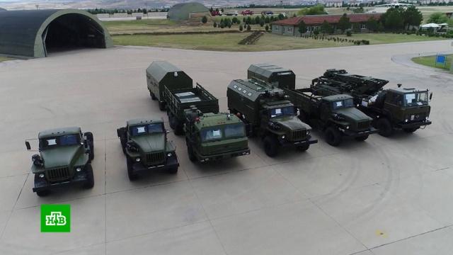 США призывают Турцию не вводить в строй российские С-400.ПВО, США, Турция, санкции.НТВ.Ru: новости, видео, программы телеканала НТВ