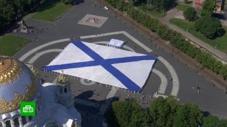 ВКронштадте развернули самый большой вмире Андреевский флаг