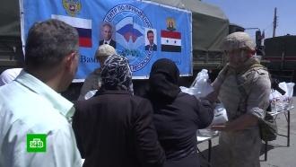 Российские военные доставили в Восточную Гуту две тонны еды