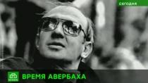 Мастер поэтического кадра: в Петербурге вспоминают кинонаследие Ильи Авербаха