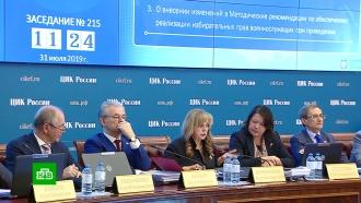 В ЦИК ответили на жалобы незарегистрированных кандидатов в депутаты Мосгордумы