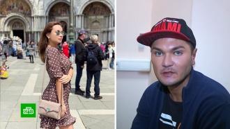 Жестокое убийство блогерши: за что возлюбленный зарезал <nobr>интернет-звезду</nobr>