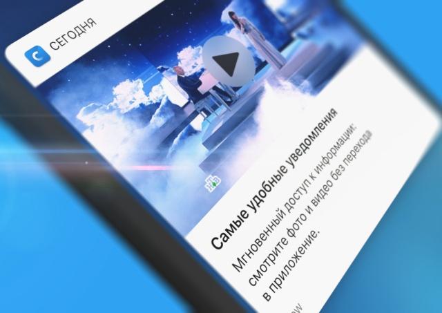 Приложение «Сегодня»: как пользоваться.НТВ, гаджеты, награды и премии.НТВ.Ru: новости, видео, программы телеканала НТВ