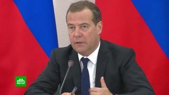 Медведев поручил обеспечить жильем пострадавших от апрельских пожаров вЗабайкалье