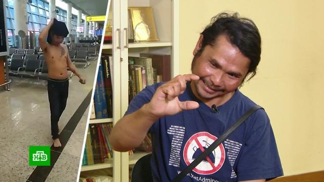 Повар из Таиланда выпил в Шереметьево и потерялся на полтора месяца.аэропорт Шереметьево, визы, Таиланд.НТВ.Ru: новости, видео, программы телеканала НТВ