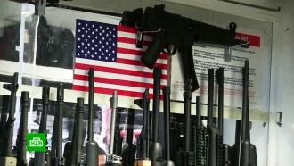 Трамп призвал ужесточить продажу оружия