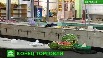 В Петербурге выселяют торговцев Невского рынка