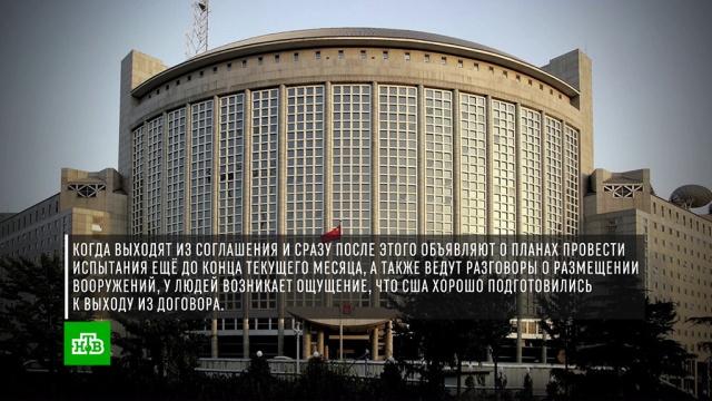 Китай заподозрил США вдвойной игре сДРСМД.Китай, США, вооружение, ракеты.НТВ.Ru: новости, видео, программы телеканала НТВ