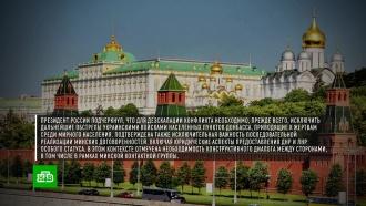 ВКремле раскрыли подробности разговора Путина сЗеленским