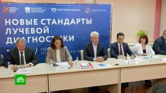 Вмосковских покликлиниках обновят томографы ирентгеновские аппараты