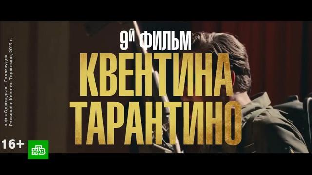 Вкино на Тарантино: культовый режиссер представил вМоскве новый фильм.Москва, Тарантино, знаменитости, кино, премьера.НТВ.Ru: новости, видео, программы телеканала НТВ