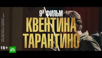 Вкино на Тарантино: культовый режиссер представил вМоскве новый фильм