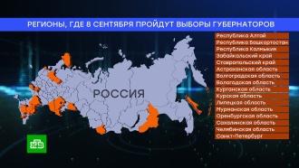 Выборы губернаторов обсудили на круглом столе вМоскве