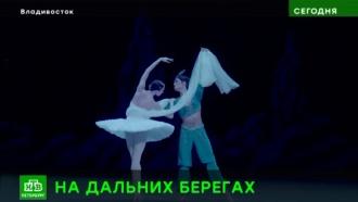 На культурной волне: во Владивостоке высадился балетный десант из Петербурга