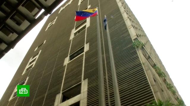 Кабмин Венесуэлы отказался от диалога соппозицией.Венесуэла, США, Трамп Дональд, переговоры.НТВ.Ru: новости, видео, программы телеканала НТВ