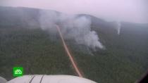 Лесные пожары вСибири: пик уже позади