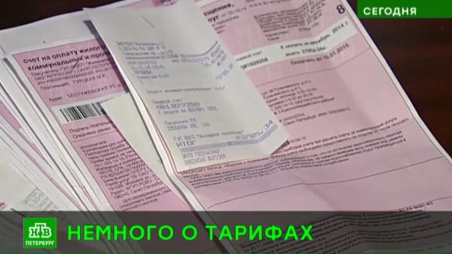 В Смольном объяснили, как удалось оптимизировать тарифы ЖКХ.ЖКХ, Санкт-Петербург, тарифы и цены.НТВ.Ru: новости, видео, программы телеканала НТВ