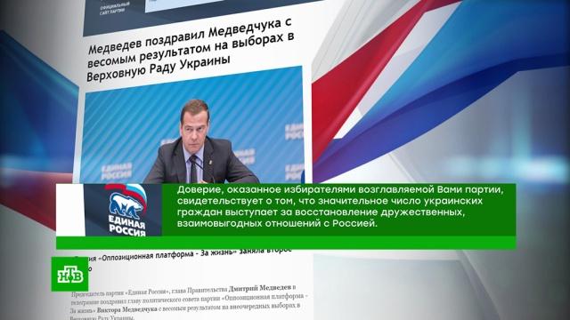 Медведев: многие украинцы выступают за восстановление связей сРФ.Медведев, Украина, выборы.НТВ.Ru: новости, видео, программы телеканала НТВ