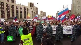 Митинг оппозиции вМоскве прошел без нарушений