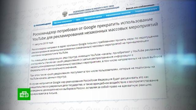 Роскомнадзор потребовал запретить на YouTube рекламу незаконных акций.YouTube, митинги и протесты, оппозиция, Роскомнадзор.НТВ.Ru: новости, видео, программы телеканала НТВ