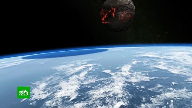 КЗемле летит астероид размером спирамиду Хеопса.НАСА, астероиды, астрономия, космос.НТВ.Ru: новости, видео, программы телеканала НТВ