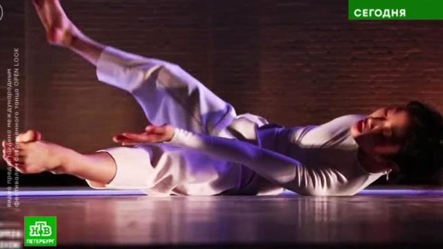 Пульс танца: Петербург принимает фестиваль Open Look.Санкт-Петербург, театр, фестивали и конкурсы.НТВ.Ru: новости, видео, программы телеканала НТВ