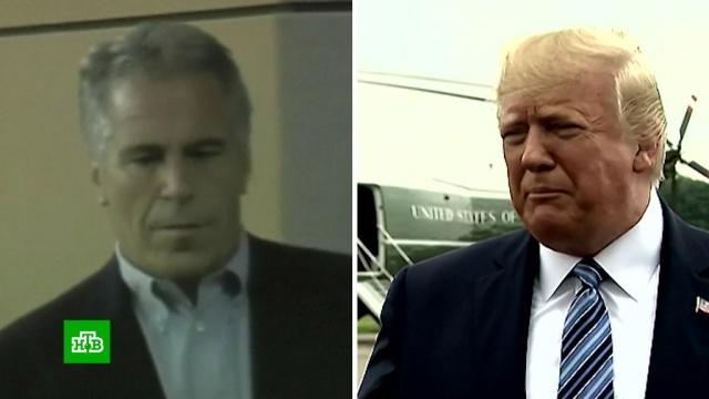 Трамп потребовал полного расследования смерти миллиардера-педофила.США, Трамп Дональд, педофилия, расследование, самоубийства, тюрьмы и колонии.НТВ.Ru: новости, видео, программы телеканала НТВ