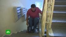 Российские инвалиды годами ждут пригодных для жизни квартир иподъездов