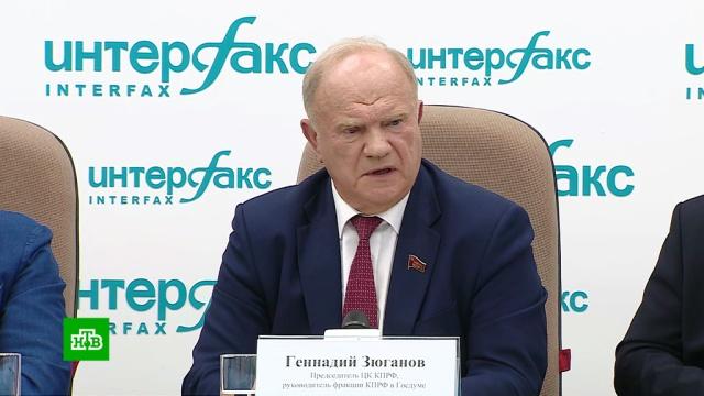Зюганов раскритиковал избирательную кампанию вМоскве.Зюганов, Москва, митинги и протесты.НТВ.Ru: новости, видео, программы телеканала НТВ