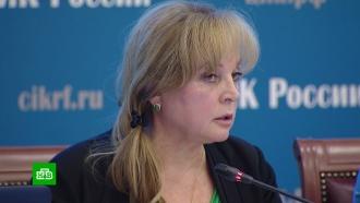 Глава ЦИК назвала ошибку оппозиции на выборах в Могордуму
