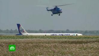 Счет шел на минуты: как пилоты А321спасли пассажирский лайнер