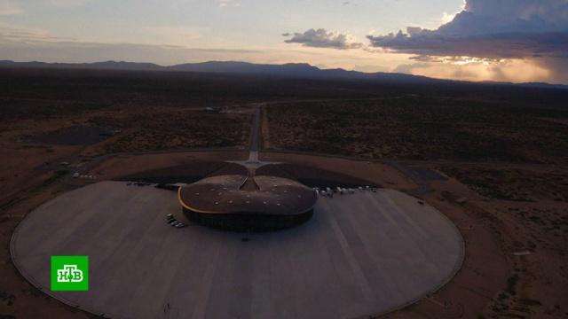 В США построили первый частный космопорт.США, космонавтика, космос.НТВ.Ru: новости, видео, программы телеканала НТВ