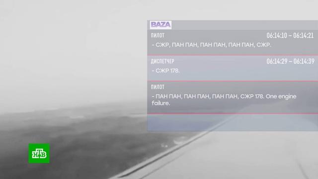 Расшифровка переговоров пилотов А321.Московская область, авиационные катастрофы и происшествия, самолеты.НТВ.Ru: новости, видео, программы телеканала НТВ